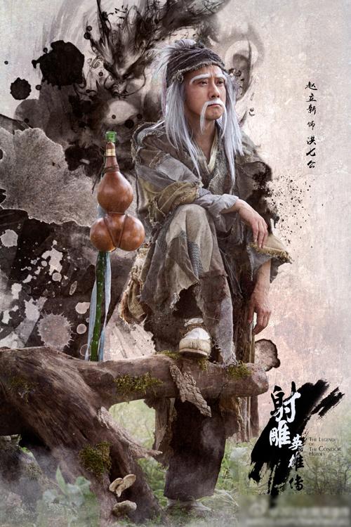 <p> Bắc Cái Hồng Thất Công do diễn viên Triệu Lập Tân thể hiện. Hồng Thất Công ham ăn, ham rượu, tính tình hào hiệp, trượng nghĩa.</p>