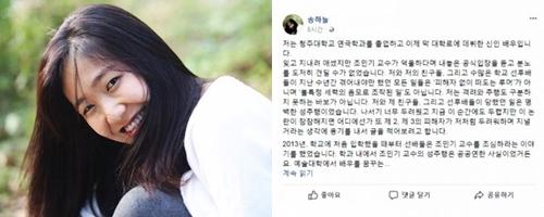 Showbiz Hàn dậy sóng trước nghi án quấy rối tình dục của loạt sao hạng A - 1