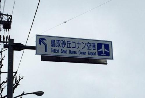 bảng chỉ dẫn tới Sân bay Conan của tỉnh