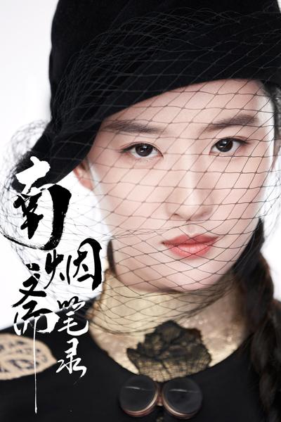 Theo Sina, tạo hình cổ điển của Lưu Diệc Phi nhận được yêu thích của nhiều khán giả. Tác phẩm này đánh dấu sự trở lại của thần tiên tỷ tỷ với mảng phim truyền hình, sau 11 năm chỉ đóng điện ảnh.
