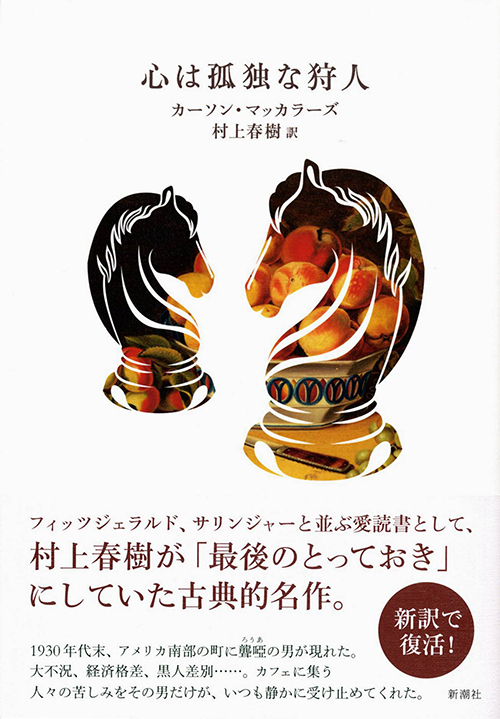 Bản tiếng Nhật The Heart is a Lonely Hunter. Tên dịch giả Haruki Murakami được viết trên bìa. Ảnh: Japan Times.
